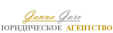 Anna Garo Legal agency
